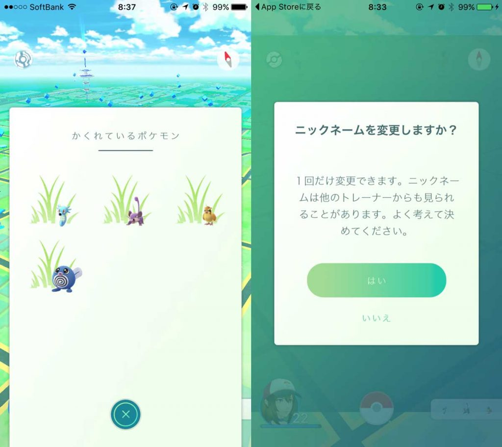 pokemon-go-update-2016-08-09